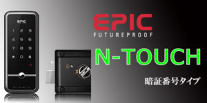 epic-n-touch